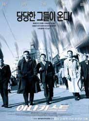 韓城直擊 海報
