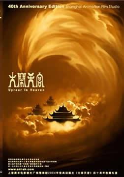 大闹天宫(1964版) 海报