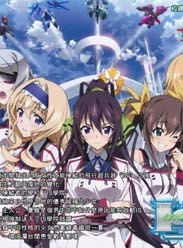 ISInfiniteStratos