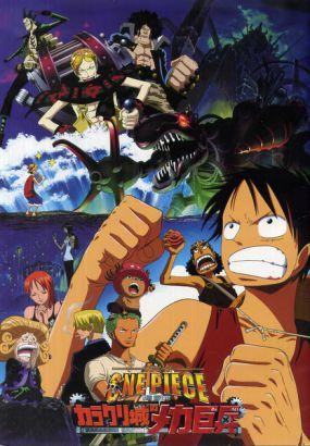 海賊王劇場版7:機關城的機械巨兵