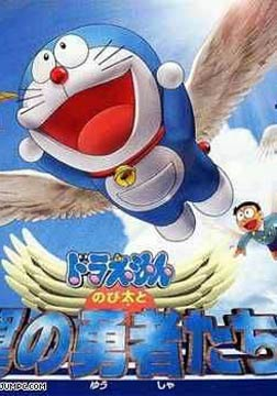 哆啦A夢:大雄與翼之勇者