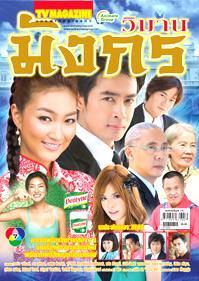天庭龙宫 海报