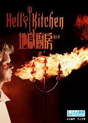 地狱厨房第十季