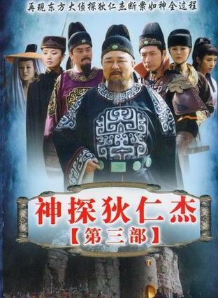 神探狄仁杰3 海报