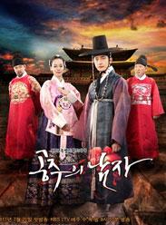 公主的男人(粤语) 海报