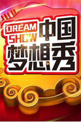 中國夢想秀第四季 海報