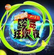 湖南卫视跨年演唱会2013