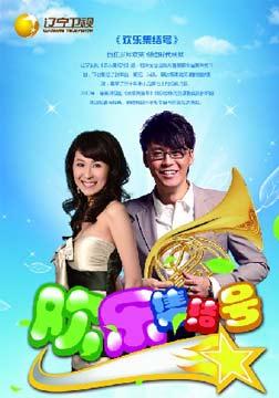 欢乐集结号2012