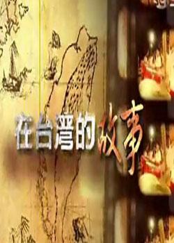 在台湾的故事2013