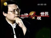 老梁观世界2013