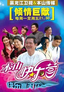 本山快乐营2013 海报