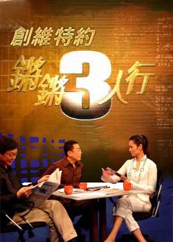 锵锵三人行2013 海报