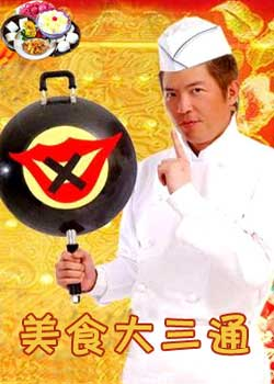 美食大三通2013