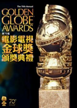 第70届电视电影金球奖颁奖典礼 海报