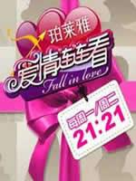 愛情連連看2013 海報