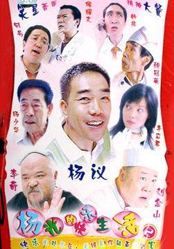 杨光的快乐生活2