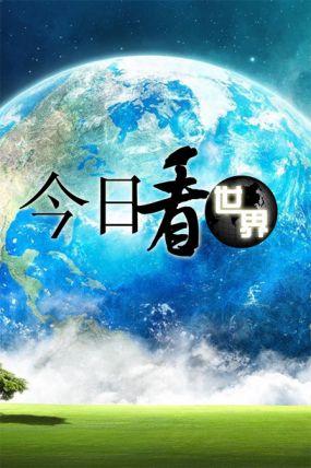 今日看世界