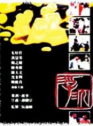 浮沉(1989)