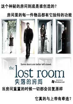 失落的房間