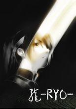 龙-RYO