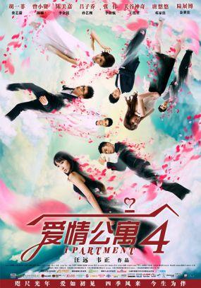 愛情公寓第四季 海報
