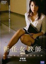 新任女教师剧场版  海报