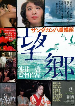 望乡 1974 海报