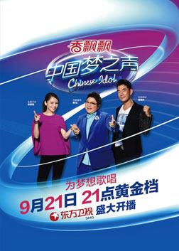中國夢之聲第二季(2014) 海報