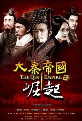 大秦帝国3之崛起