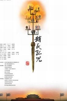 趙氏孤兒(動畫版)