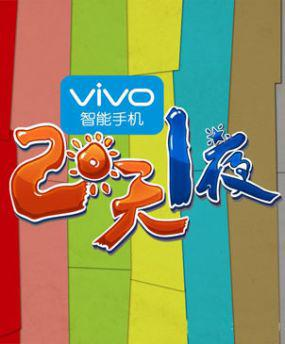 兩天一夜中國版第二季 海報