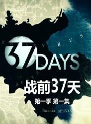 战前37天第一季