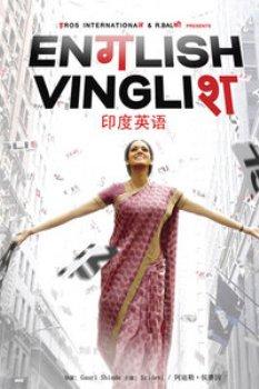 印度英语 海报