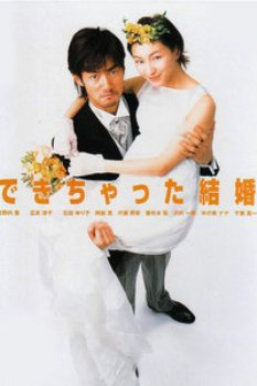 奉子成婚 海报