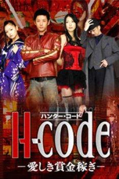 猎人代号H-code赚取爱的赏金