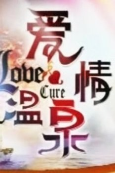 爱情温泉 海报