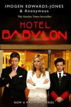 巴比伦酒店第一季 海报
