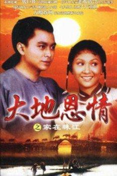 大地恩情之家在珠江 海报