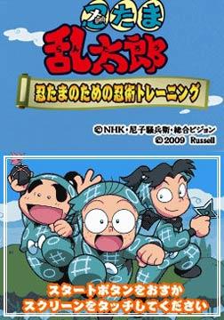 忍者乱太郎(1993)