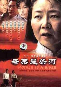 母親是條河