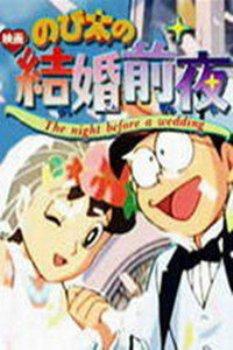 哆啦A梦剧场版1999:特别加映大雄的结婚前夜 海报