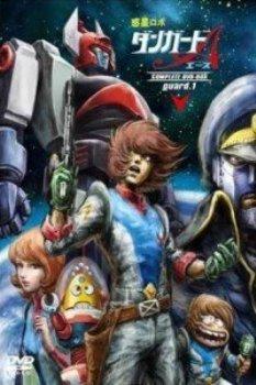 惑星机器人 海报