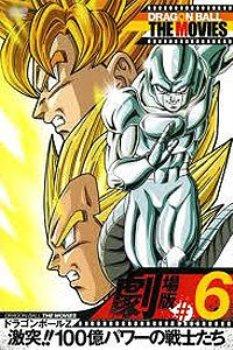 龙珠Z剧场版1992:100亿能量战士