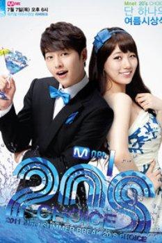 20代的選擇藍地毯2011 海報