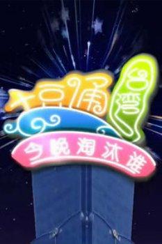 土豆通台湾第一季 海报