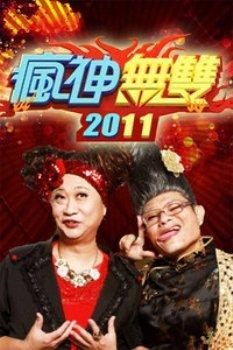 疯神无双2011