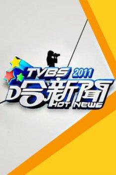 TVBS哈新闻2011