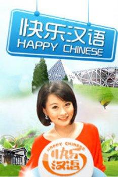 快樂漢語2011