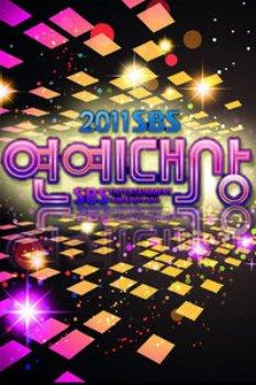 SBS演藝大賞2011