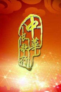 中華長歌行2011